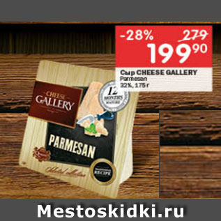 Акция - Сыр Cheese Gallery 32%