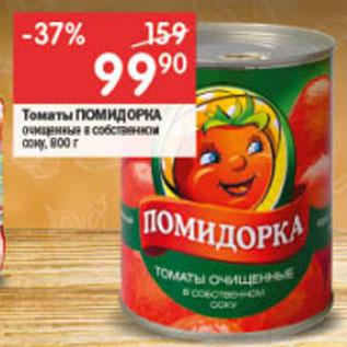 Акция - Томаты Помидорка