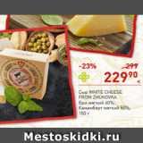 Перекрёсток Акции - Сыр White Cheese From Zhukovka Бри мягкий 60%