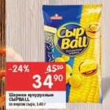 Скидка: Шарики кукурузные СЫРBALL