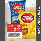 Скидка: Чипсы картофельные Русский Картофель