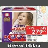 Магазин:Перекрёсток,Скидка:Подгузники Libero