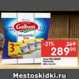 Скидка: Сыр Galbani Mozzarella 45%