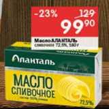 Скидка: Масло Аланталь 72,5%