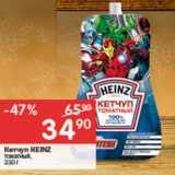 Кетчуп Heinz, Вес: 230 г
