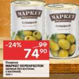 Оливки Маркет Перекресток, Вес: 400 г