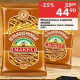 Скидка: Макаронные изделия MAKFA