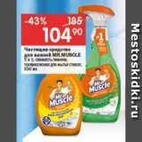 Скидка: Чистящее средство для ванной Mr.Muscle