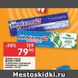 Скидка: Зубная паста Blend A Med