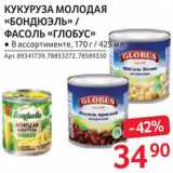 Магазин:Selgros,Скидка:Кукуруза/фасоль «Глобус»