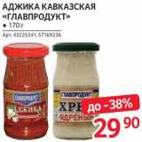 """Скидка: Аджика/хрен """"Главпродукт"""""""