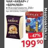 """Скидка: ЧАЙ «Акбар/Бернлей"""""""