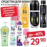 Магазин:Selgros,Скидка:Средства для кожи Fa