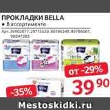 Магазин:Selgros,Скидка:Прокладки Bella