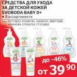Магазин:Selgros,Скидка:Средства для кожи детское Svoboda Baby