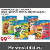 Selgros Акции - Книги детские