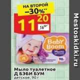 Магазин:Дикси,Скидка:Мыло туалетное Д БЭБИ БУМ