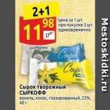 Магазин:Дикси,Скидка:Сырок творожный СЫРКОФФ