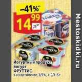 Магазин:Дикси,Скидка:Йогуртный продукт, йогурт ФРУТТИС