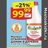 Магазин:Дикси,Скидка:Молоко ОТБОРНОЕ домик в ДЕРЕВНЕ