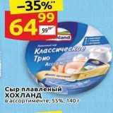 Магазин:Дикси,Скидка:Сыр плавленый ХОХЛАНД