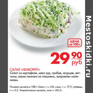 Салат фаворит как в магните рецепт с