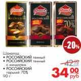 Магнит универсам Акции - Шоколад РОССИЙСКИЙ