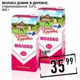 Лента супермаркет Акции - Молоко ДОМИК В ДЕРЕВНЕ, стерилизованное, 3,2%,