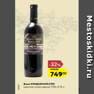 Акция - Вино Киндзмараули 13%
