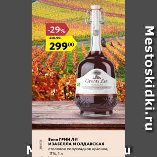 Акция - Вино Грин ли Изабелла Молдавская 11%