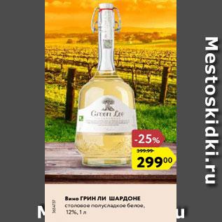 Акция - Вино Грин ли Шардоне  12%