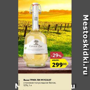 Акция - Вино Грин ли Мускат 12%