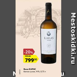 Акция - Вино Карас 14%