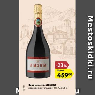 Акция - Вино игристое Лыхны 11,5%
