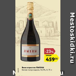 Акция - Вино игристое Лыхны 12,5%