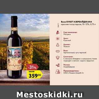Акция - Вино Бухта Азербайджана 10-12%