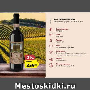Акция - Вино Девичья Башня 10-12%