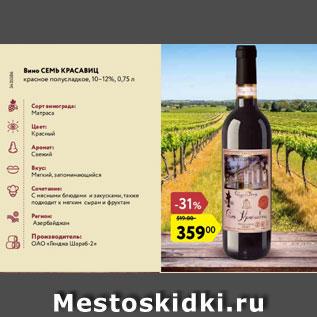 Акция - Вино Семь Красавиц 10-12%