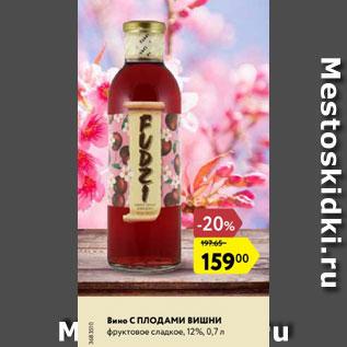 Акция - Вино С плодами вишни 12%
