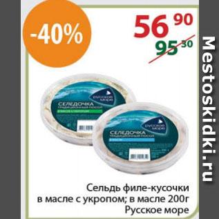 Акция - Сельдь филе-кусочки в масле с укропом; в масле Русское море