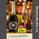 Карусель Акции - Вино игристое Золотая Балка 12%