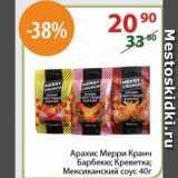 Магазин:Полушка,Скидка:Арахис Мерри Кранч Барбекю; Креветка; Мексиканский соус