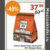 Скидка: Смесь фруктово-ореховая №1 Мерри Микс
