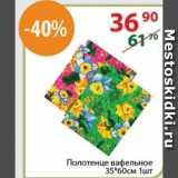 Магазин:Полушка,Скидка:Полотенце вафельное 35*60см