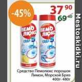 Магазин:Полушка,Скидка:Средство Пемолюкс порошок Лимон, Морской Бриз