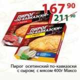 Скидка: Пирог осетинский по-кавказски с сыром; с мясом   Максо
