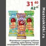 Магазин:Полушка,Скидка:Мороженое Сахарная трубочка пломбир, крем-брюле, черная смородина  Хладокомбинат №1