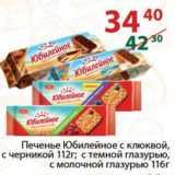 Скидка: Печенье Юбилейное с клюквой, с черникой 112г; с темной глазурью, с молочной глазурью 116г