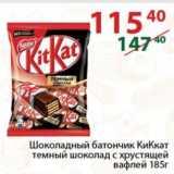 Скидка: Шоколадный батончик КиКкат темный шоколад с хрустящей  вафлей