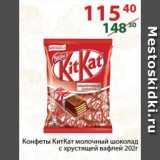 Скидка: Конфеты КитКат молочный шоколад  с хрустящей вафлей